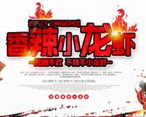 香辣小龙虾宣传宣传设计PSD素材