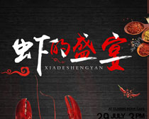 虾的盛宴龙虾宣传海报PSD素材