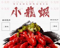 小龙虾广告海报设计PSD素材