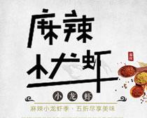 麻辣大龙虾广告海报设计PSD素材