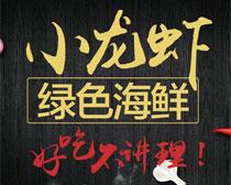 绿色海鲜小龙虾海报设计PSD素材