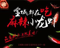 小龙虾上市宣传海报PSD素材