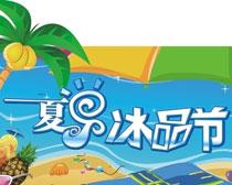 夏日冰品节海报设计矢量素材