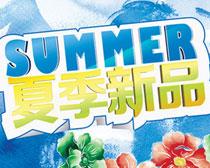 夏季新品购物海报设计矢量素材