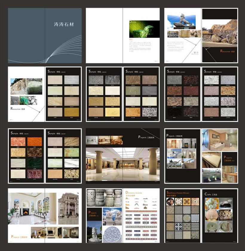 石材画册设计矢量素材