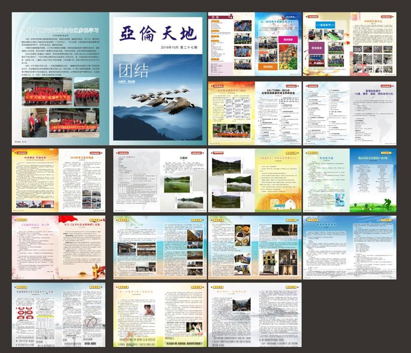 广告杂志排版设计矢量素材