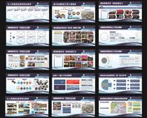 校园文化展板画册设计矢量素材