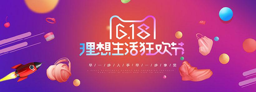 淘宝618生活狂欢节海报设计psdu树次啊 - 爱图网设计