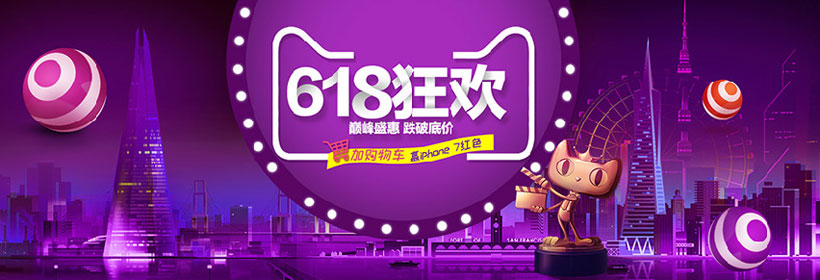 淘宝618狂欢巅峰盛会海报设计psd素材