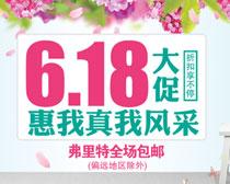 淘宝61大促海报PSD素材