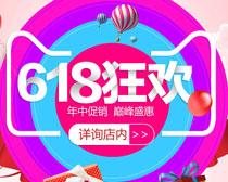 618狂欢购物海报PSD素材