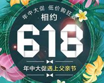 618约会父亲节海报设计PSD素材