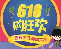 618购狂欢海报PSD素材