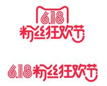 618粉丝狂欢节logo设计PSD素材