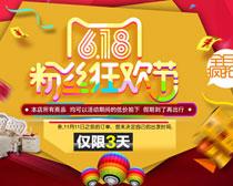 淘宝618粉丝节海报PSD素材