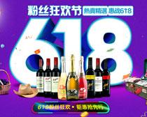 淘宝红酒618促销海报PSD素材