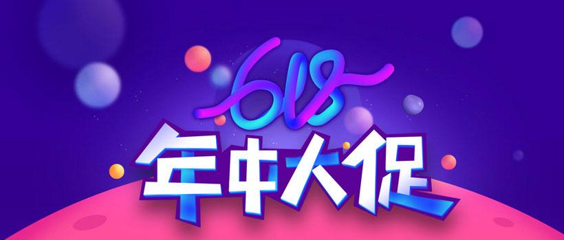 淘宝618海报背景设计psd素材 - 爱图网设计图片素材