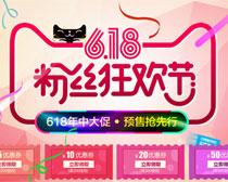 淘宝618预售宣传海报设计PSD素材