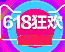 淘宝618狂欢海报PSD素材