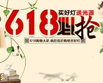 淘宝灯饰618海报设计PSD素材
