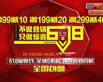 淘宝京东618海报PSD素材