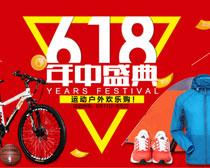 淘宝户外运动用品618促销海报PSD素材
