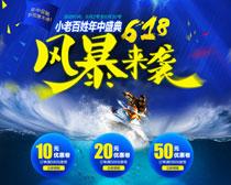 淘宝618风暴海报设计PSD素材