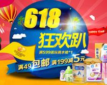 淘宝618狂欢趴海报设计PSD素材