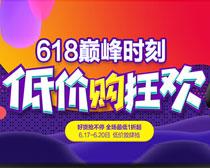 淘宝618低价购狂欢海报设计PSD素材