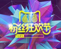 淘宝618粉丝狂欢购物海报设计PSD素材