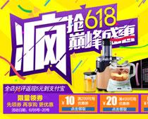 淘宝电器618抢购海报设计PSD素材