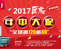 淘宝2017年中巨惠海报设计PSD素材
