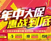 淘宝年中惠战海报设计PSD素材