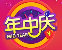 年中庆活动海报设计矢量素材