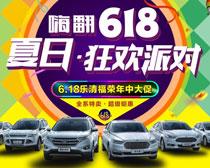 汽车618狂欢大促海报设计矢量素材