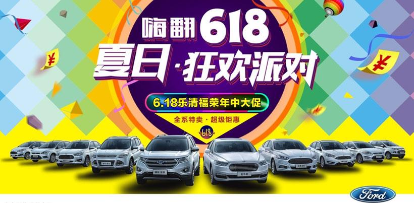 > 素材信息   关键字: 汽车促销夏日狂欢618狂欢年中大促年中钜惠618