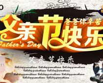 父亲节快乐活动海报设计矢量素材