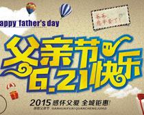 父亲节快乐商场促销海报设计矢量素材
