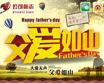 父爱如山父亲节活动海报设计矢量素材