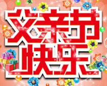 父亲节快乐吊旗海报设计PSD素材