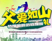 父爱如山活动宣传海报PSD素材