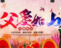 父爱如山父亲节购物宣传海报设计PSD素材