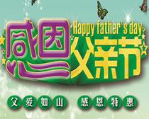 感恩父亲节宣传海报PSD素材