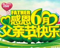 感恩6月父亲节海报设计矢量素材