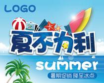 夏不为利购物促销海报设计PSD素材