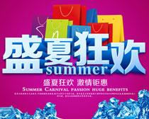 盛夏狂欢购物海报设计PSD素材