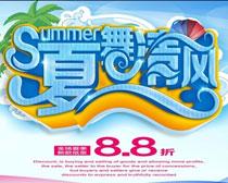 夏舞清风夏季促销海报设计PSD素材