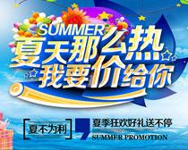 夏天那么热购物海报PSD素材