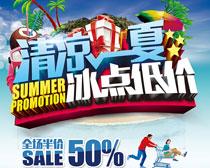 清凉一夏冰点低价购物促销海报设计设计PSD素材