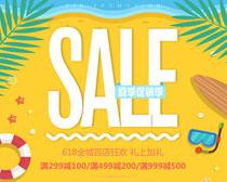 sale夏季购物海报设计PSD素材